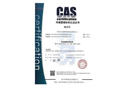 24001-2016环境管理体系证书