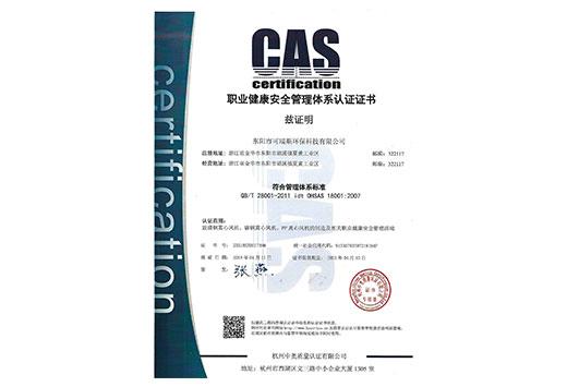 280011-2011职业健康安全证书