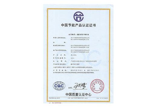 节能认证1