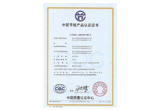 节能认证2
