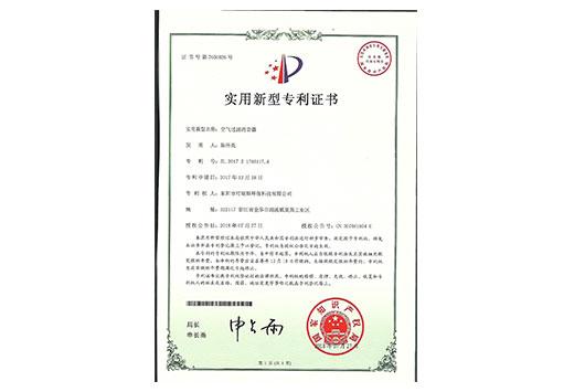 可瑞斯专利证书