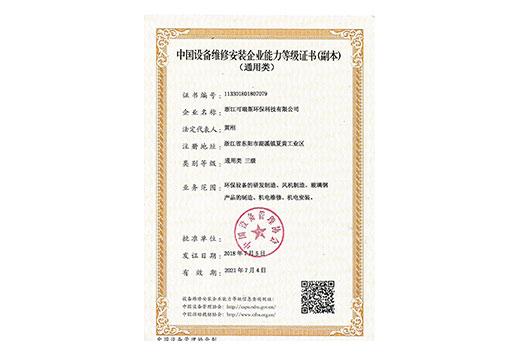 维修安装等级证书