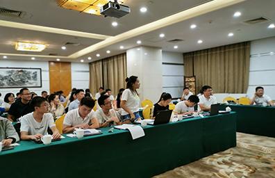 2019第三季度会议